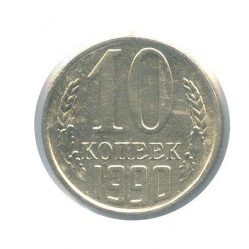 10 копеек (вхолдере) 1990 года М (СССР)