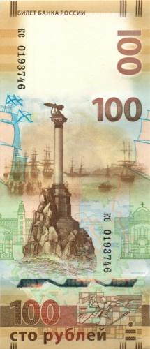 100 рублей - Крым иСевастополь (редкая, серия маленькими буквами) 2015 года (Россия)