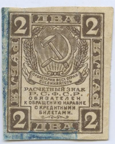 2 рубля (расчетный знак) (СССР)