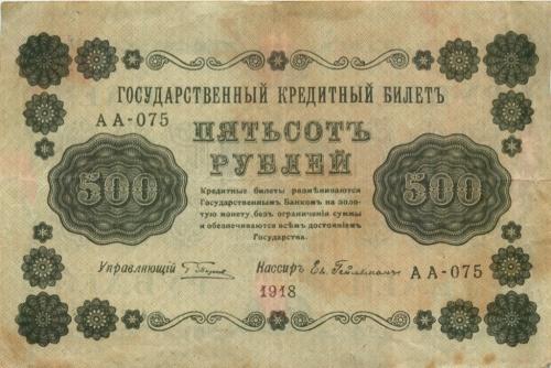 500 рублей 1918 года (Российская Империя)