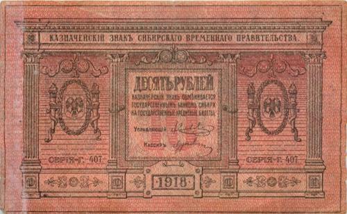 10 рублей (Казначейских знак Сибирского временного правительства) 1918 года