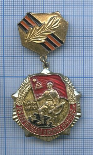 Знак «25 лет Победы ввойне 1941-1945 гг.» 1970 года (СССР)