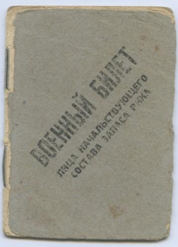 Военный билет лица начальствующего состава запаса РККА 1931 года (СССР)
