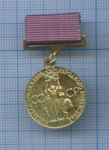 Медаль «Выставка достижений народного хозяйства» (СССР)