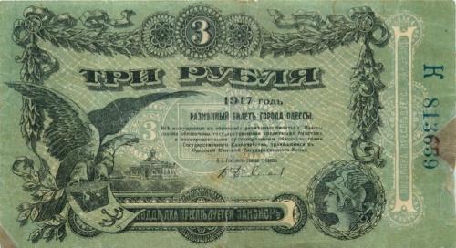 3 рубля (разменный билет города Одессы) 1917 года