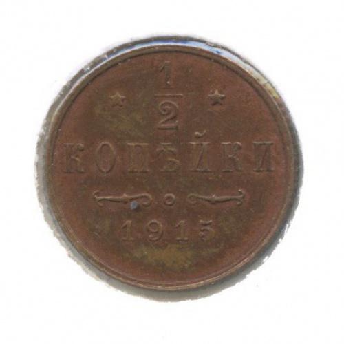1/2 копейки (вхолдере) 1915 года (Российская Империя)