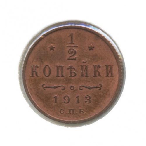 1/2 копейки (вхолдере) 1913 года СПБ (Российская Империя)