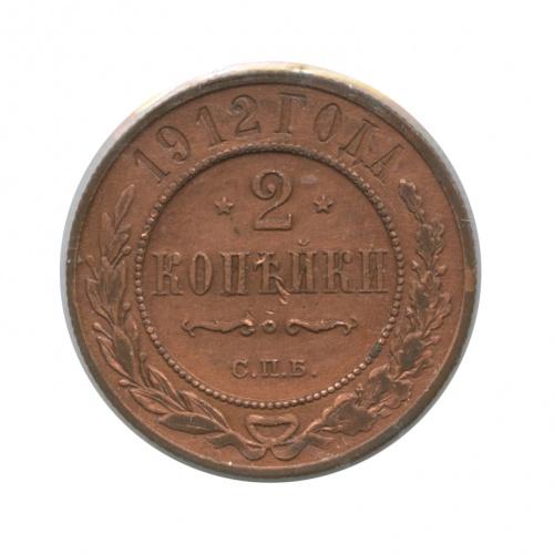 2 копейки (вхолдере) 1912 года СПБ (Российская Империя)