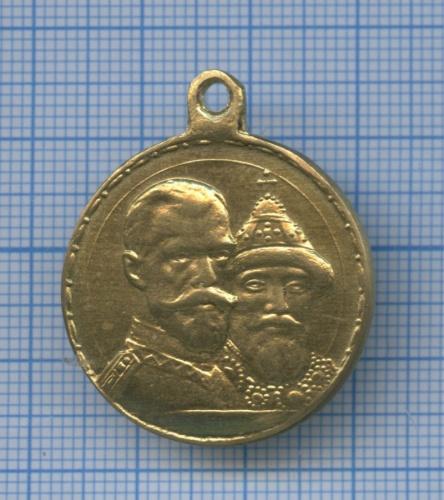 Медаль «300-летие царствования дома Романовых (1613-1913)» (копия)