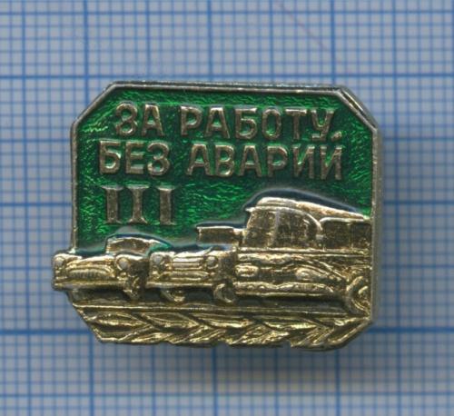Знак «Заработу без аварий», III степень (СССР)