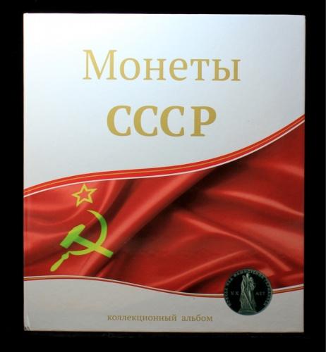 Альбом для монет «Монеты СССР» (421 ячейка)