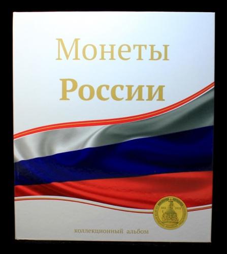 Альбом для монет «Монеты России» (260 ячеек)