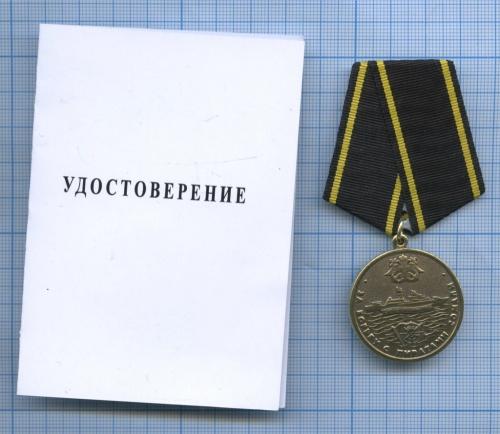 Знак «Заборьбу спиратами Сомали» (судостоверением, в футляре) (Россия)