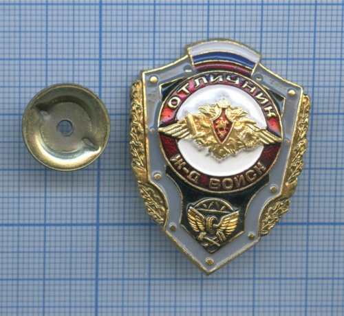 Знак «Отличник ж-д войск» (Россия)