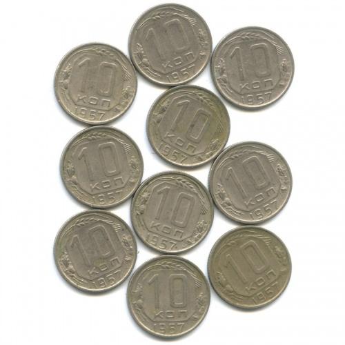 Набор монет 10 копеек 1957 года (СССР)