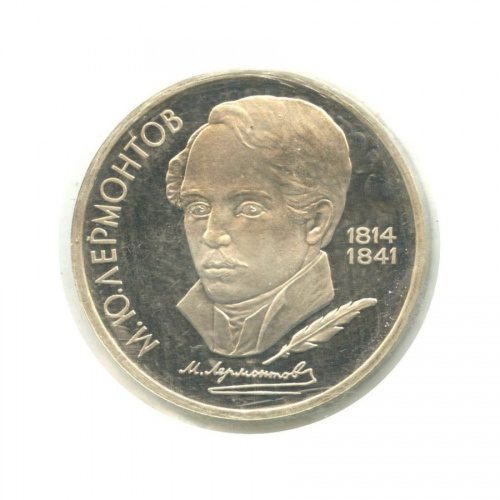 1 рубль — 175 лет содня рождения Михаила Юрьевича Лермонтова (в запайке) 1989 года (СССР)