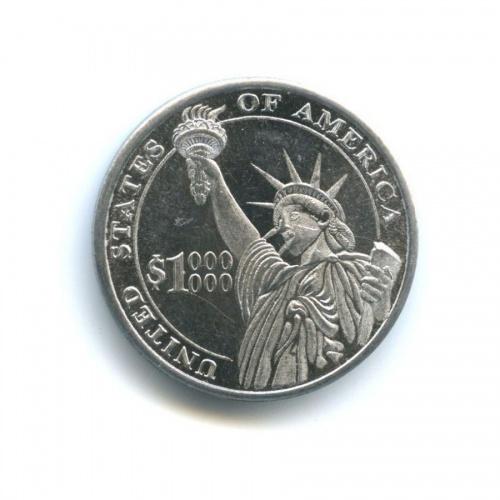 Жетон «1 миллион долларов США»