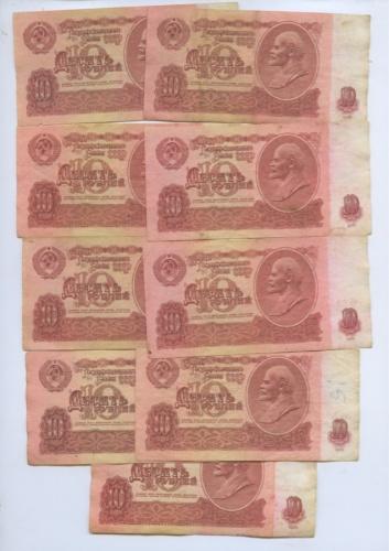 Набор банкнот 10 рублей 1961 года (СССР)