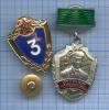 Набор знаков «Отличник погранслужбы», «Классность», 3-й класс (СССР, Россия)