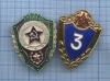 Набор нагрудных знаков «Отличник советской армии», «Классность» (СССР)