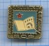 Знак «Инструктор юношеской секции ВОФ» (СССР)