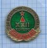 Знак «Забезопасность движения - XXII конкурс» (СССР)