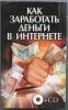 Книга «Как заработать винтернете» (сдиском), Ленинградское издательство (318 стр.) 2011 года (Россия)