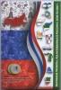 Альбом для монет «Памятные 10-рублевые монеты Банка России серии «Регионы России» (14 ячеек) (Россия)