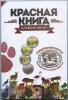 Альбом для монет «Красная книга» (16 ячеек) (Россия)