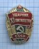 Знак «Ударник XIпятилетки» (СССР)