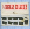 Набор значков «Корабли революции» (взаводской упаковке) (СССР)