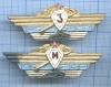 Набор нагрудных значков «Классность танкиста» (3-й класс, «Мастер») (СССР)