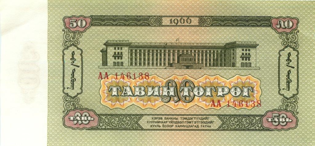 50 тугриков 1966 года (Монголия)