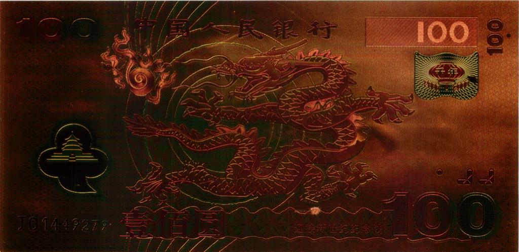 100 юаней - Китай (сувенирная)