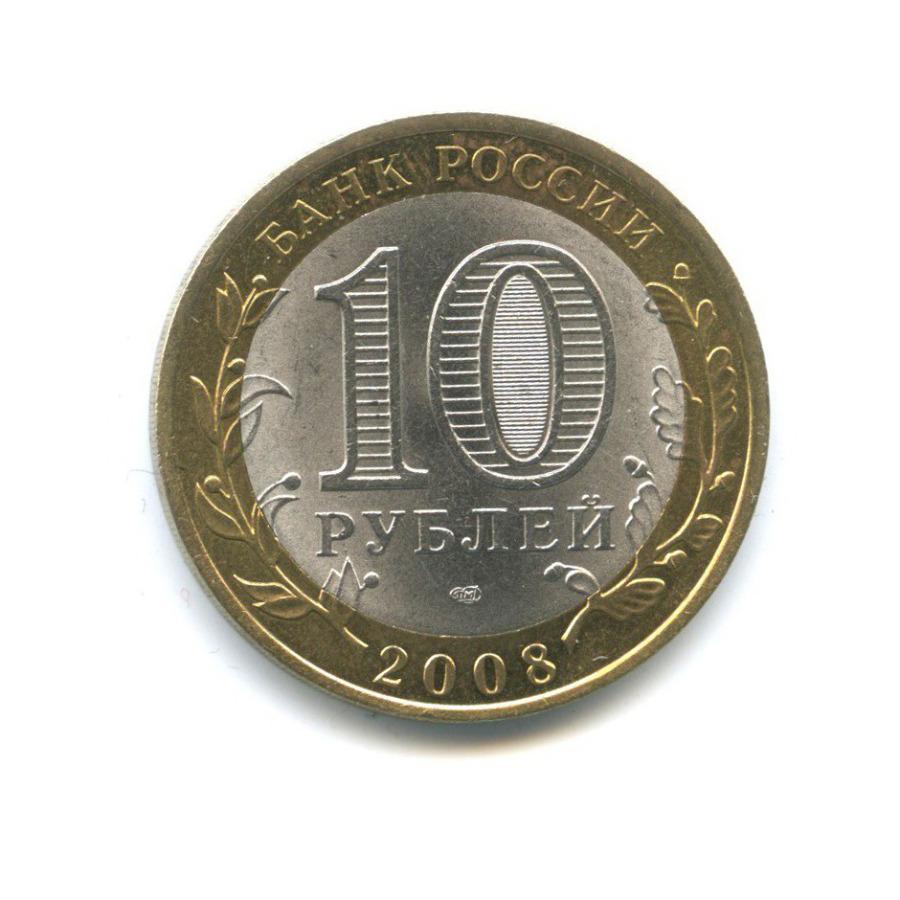 10 рублей — Российская Федерация - Удмуртская Республика 2008 года СПМД (Россия)