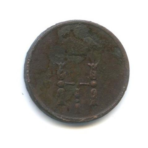 Полушка (1/4 копейки) 1854 года ЕМ (Российская Империя)
