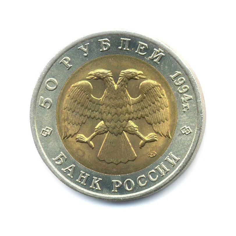 50 рублей — Красная книга - Джейран (Газель) 1994 года СПМД (Россия)