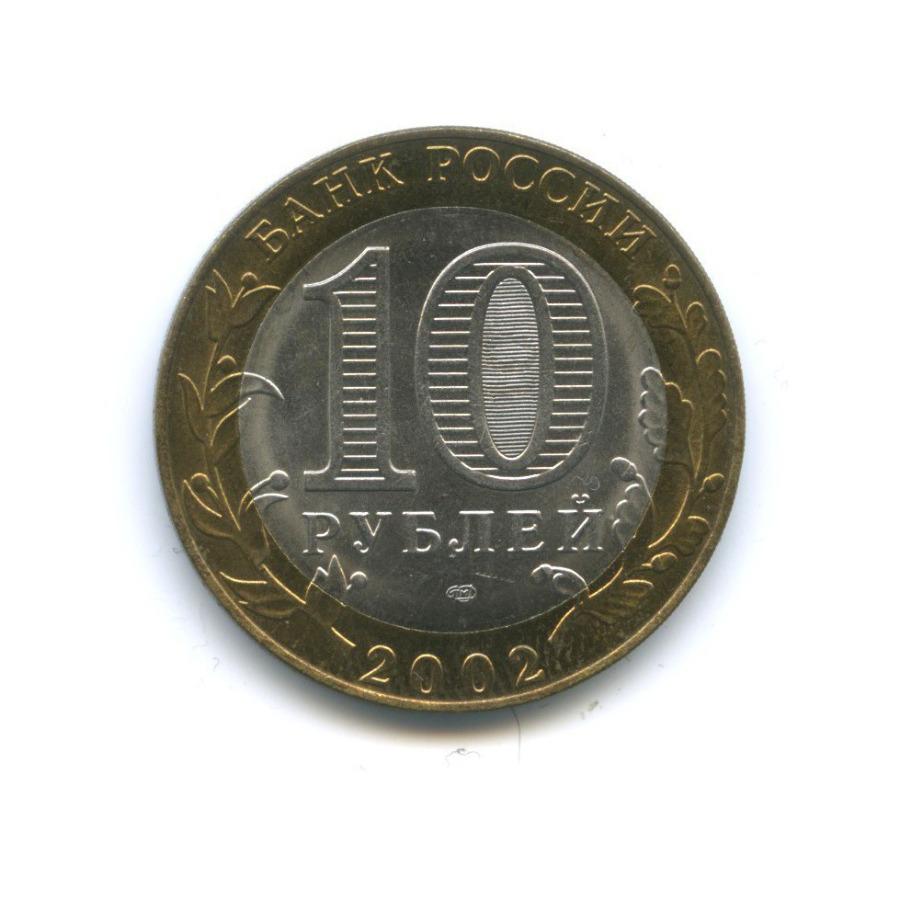 10 рублей — Министерство экономического развития иторговли Российской Федерации 2002 года (Россия)