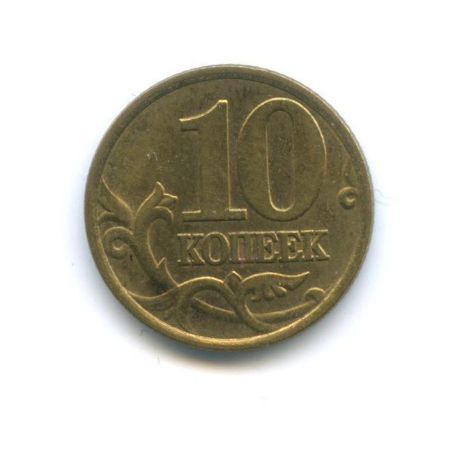 10 копеек 1999 года С-П (Россия)