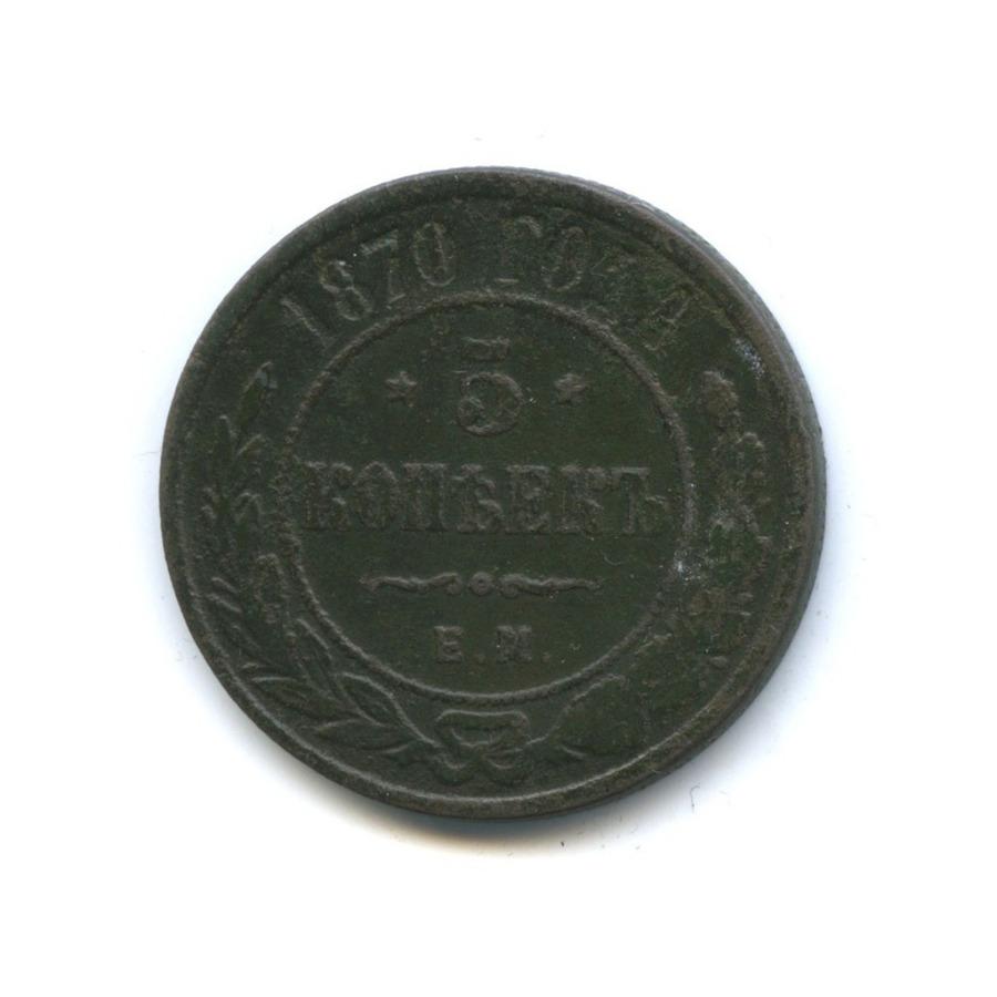 3 копейки 1870 года ЕМ (Российская Империя)