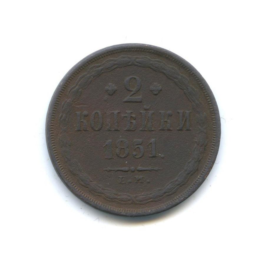 2 копейки 1851 года ЕМ (Российская Империя)
