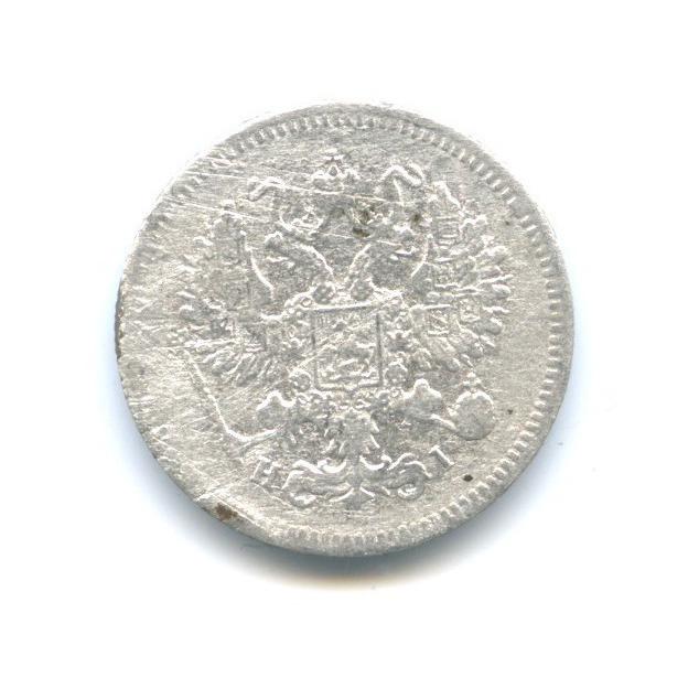 10 копеек 1868 года СПБ HI (Российская Империя)