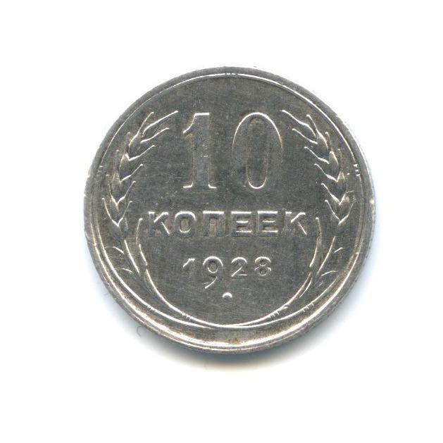 10 копеек 1928 года (СССР)