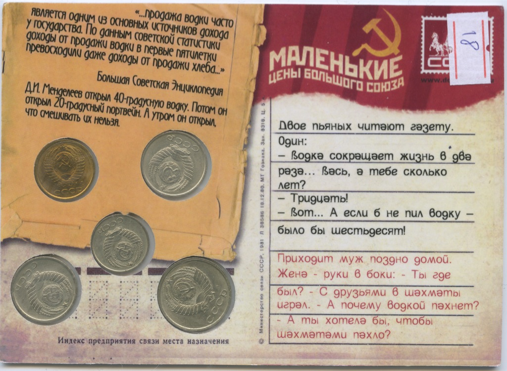 Набор монет «Маленькие деньги большого Союза» (воткрытке) (СССР)