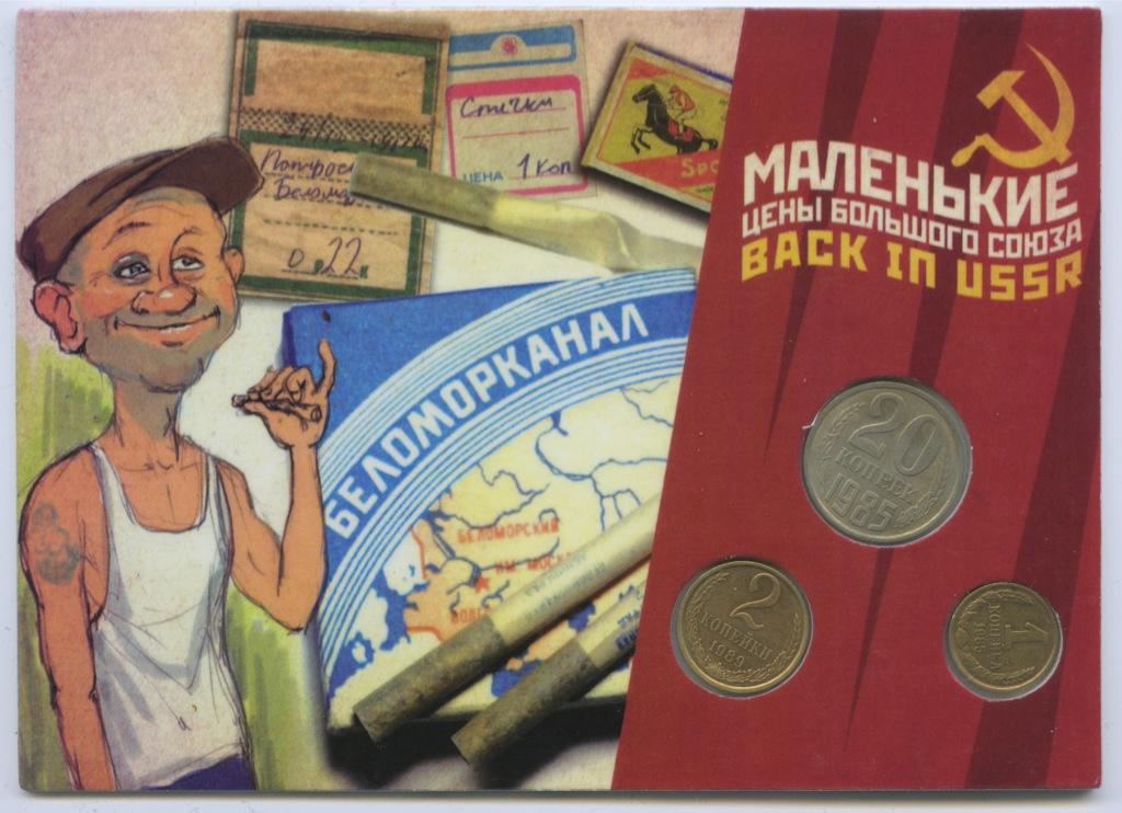 Набор монет «Маленькие деньги большого Союза» (воткрытке) 1985, 1989 (СССР)