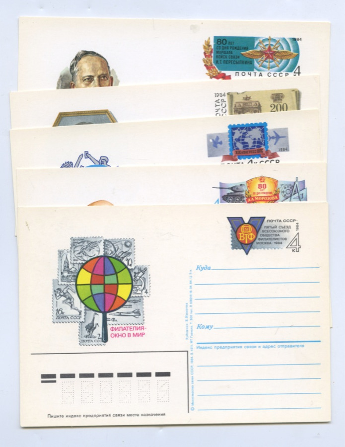 Набор почтовых открыток (СССР)