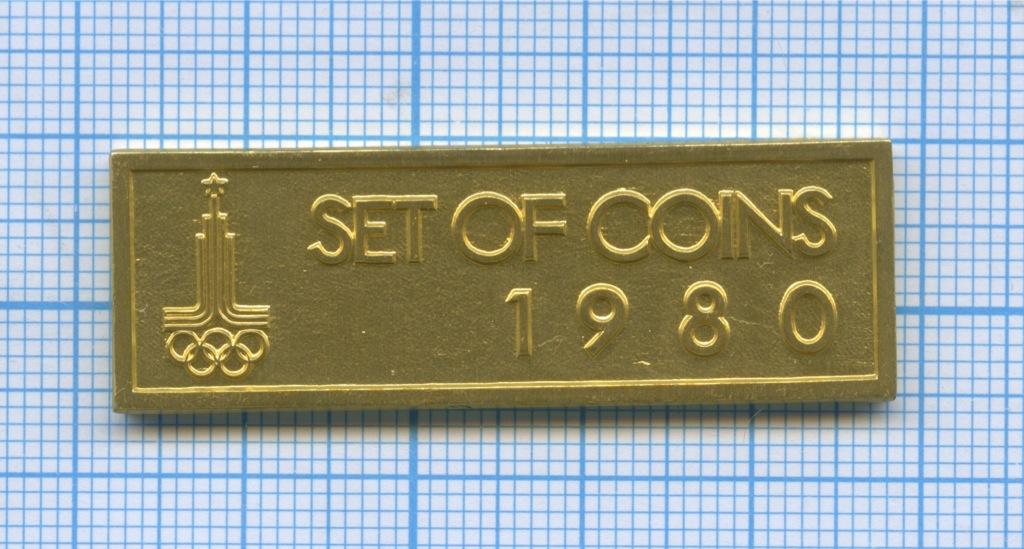 Жетон «Набор монет 1980 года» 1980 года (СССР)