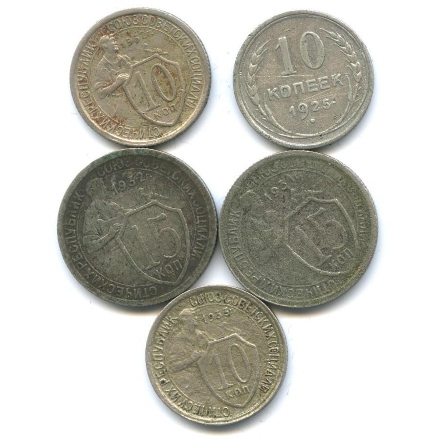Набор монет 10 копеек, 15 копеек (СССР)