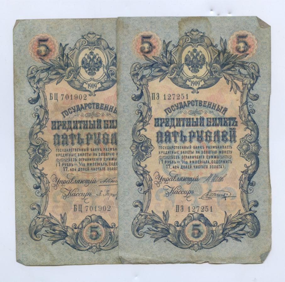 Набор банкнот 5 рублей Шипов, Кон (Российская Империя)