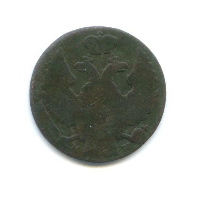 1 грош, Россия для Польши 1840 года MW (Российская Империя)